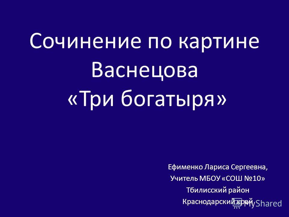 """: """"Сочинение по картине Васнецова «Три ...: www.myshared.ru/slide/786787"""