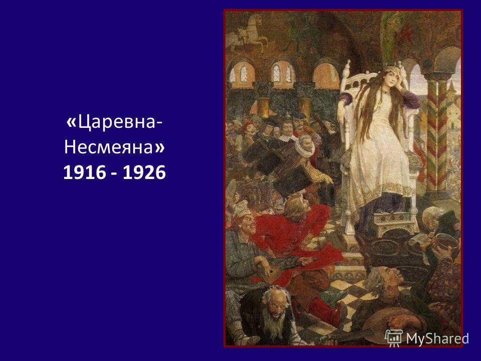 «Царевна- Несмеяна» 1916 - 1926