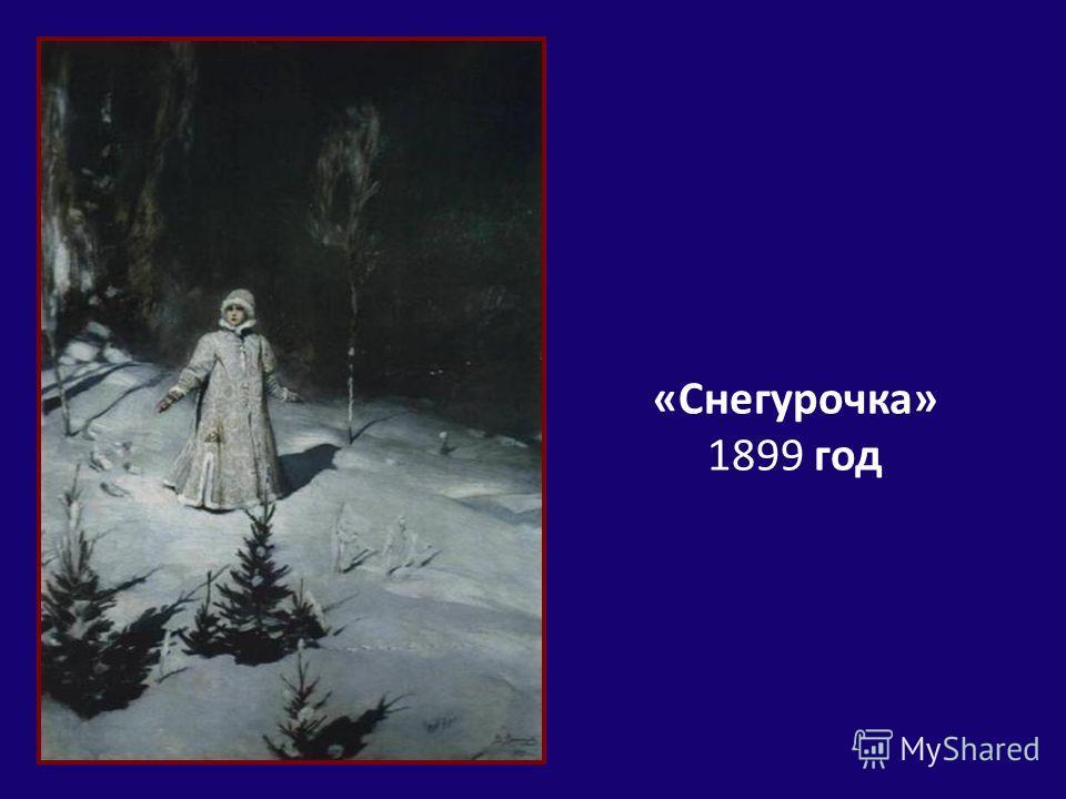 «Снегурочка» 1899 год