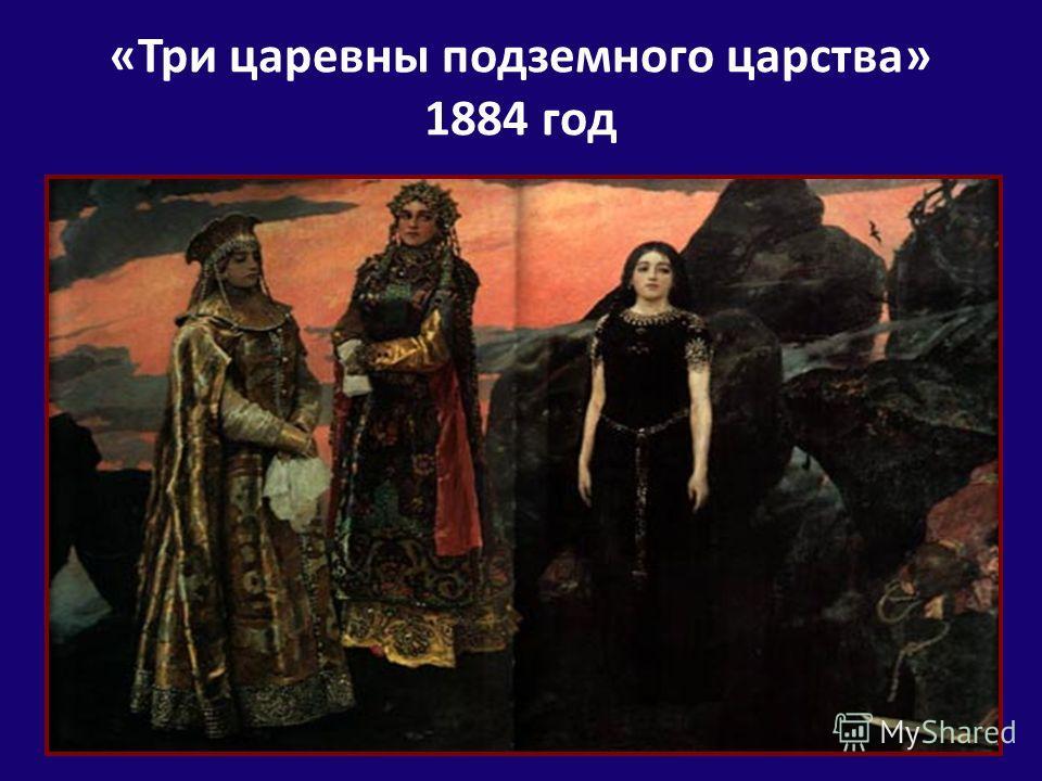 «Три царевны подземного царства» 1884 год