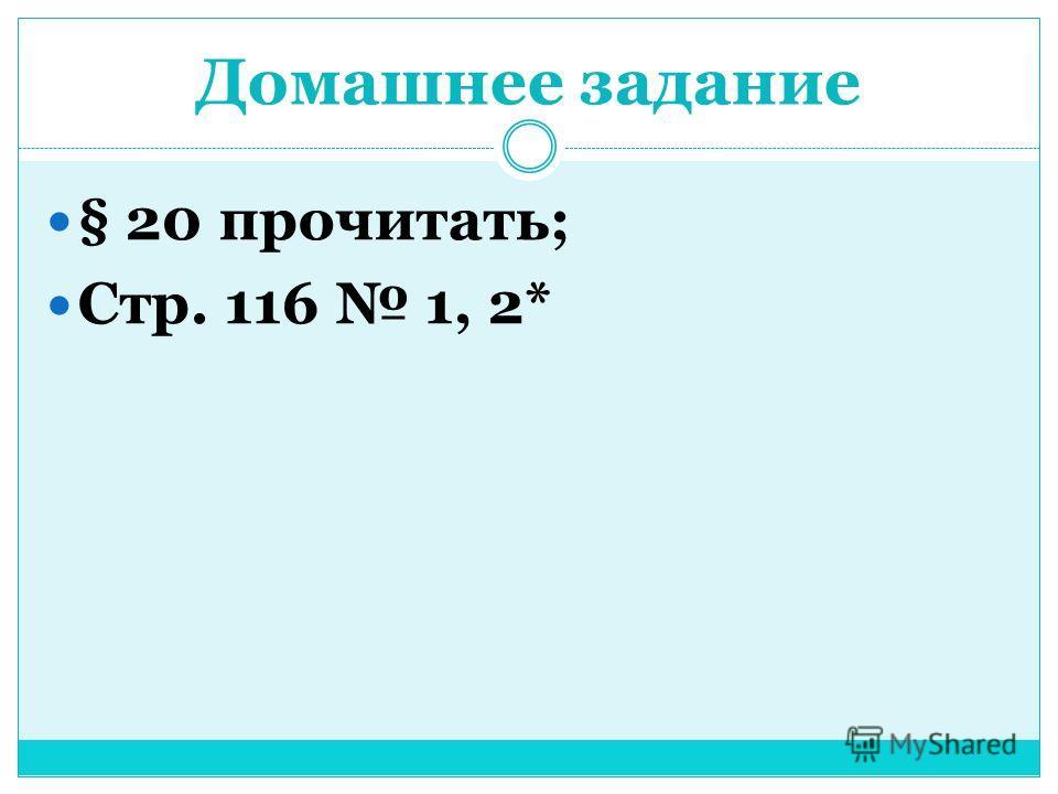 Домашнее задание § 20 прочитать; Стр. 116 1, 2*
