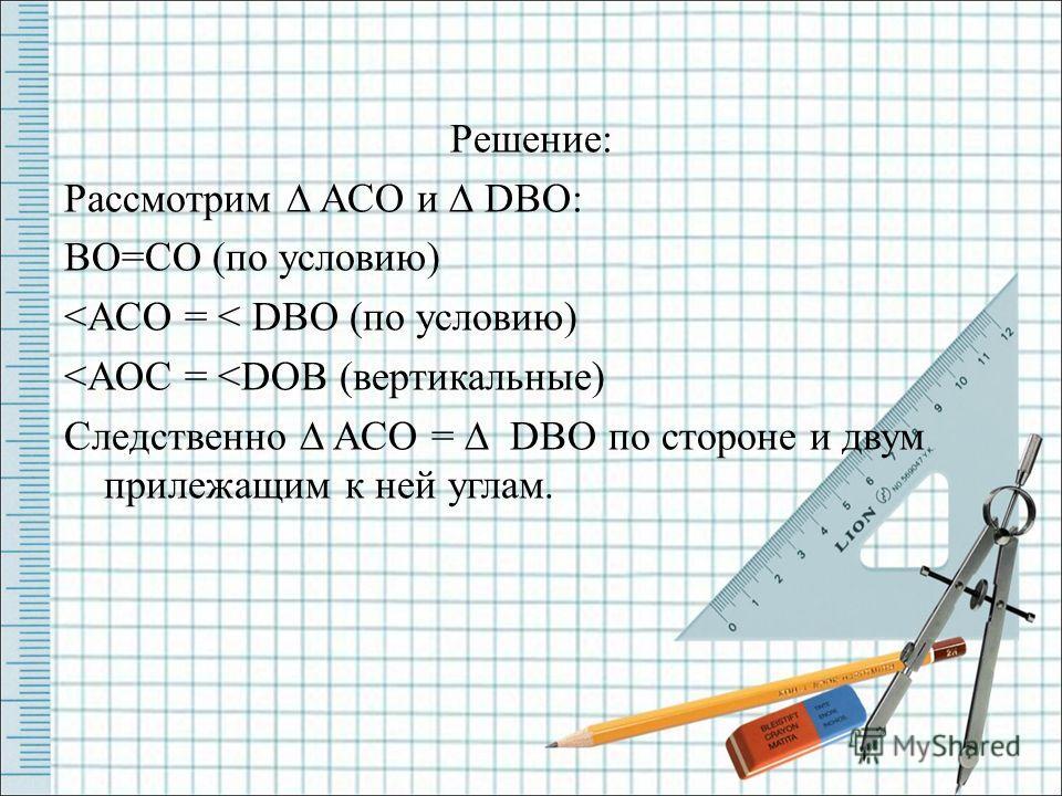 Решение: Рассмотрим ACO и DBO: BO=CO (по условию)