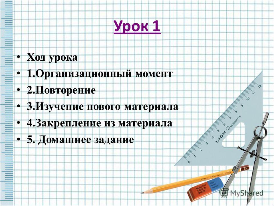 Урок 1 Ход урока 1.Организационный момент 2.Повторение 3.Изучение нового материала 4.Закрепление из материала 5. Домашнее задание