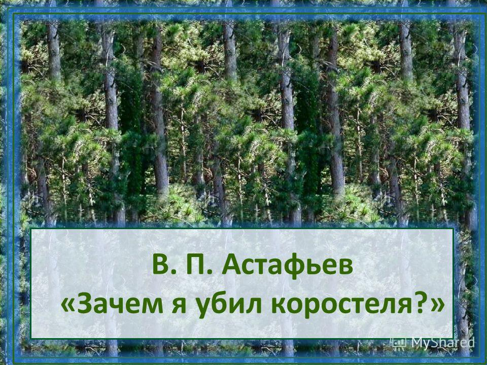 В. П. Астафьев «Зачем я убил коростеля?»