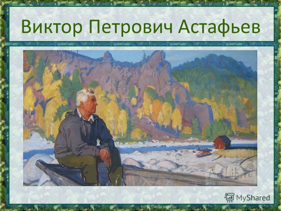 Виктор Петрович Астафьев 2
