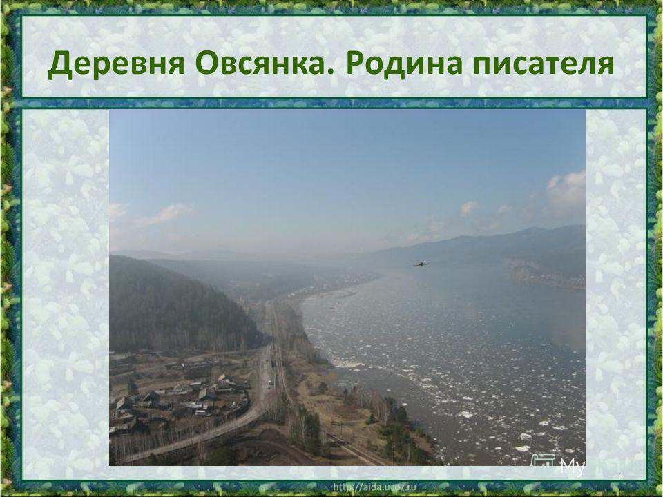 Деревня Овсянка. Родина писателя 4