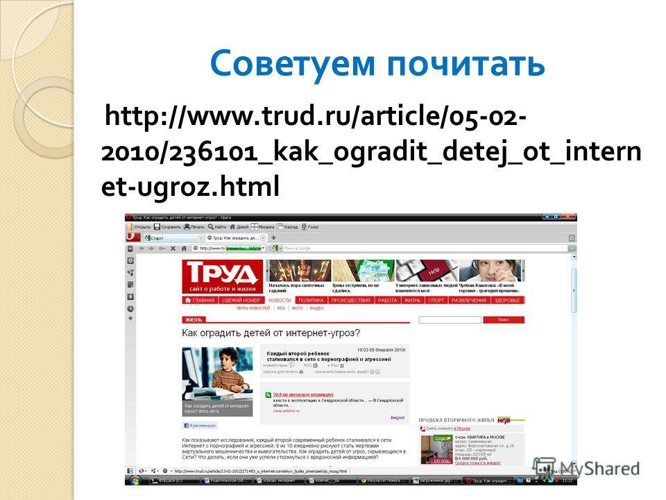 Советуем почитать http://www.trud.ru/article/05-02- 2010/236101_kak_ogradit_detej_ot_intern et-ugroz.html
