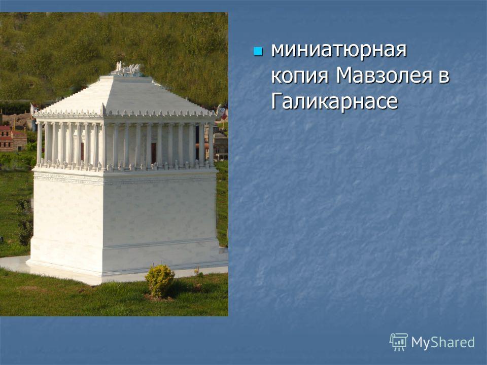 миниатюрная копия Мавзолея в Галикарнасе миниатюрная копия Мавзолея в Галикарнасе