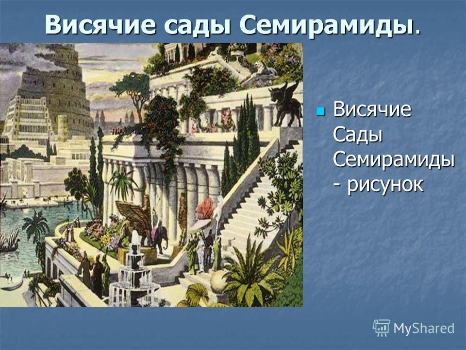 Висячие сады Семирамиды. Висячие Сады Семирамиды - рисунок Висячие Сады Семирамиды - рисунок