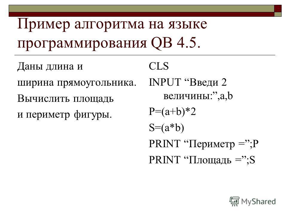 Алгоритм с повторением(циклический), когда одни и те же действия выполняются несколько раз при определенном условии Пример: Найти сумму чисел, меньших 10. нет да Вывод S S:=0 Ввод X X