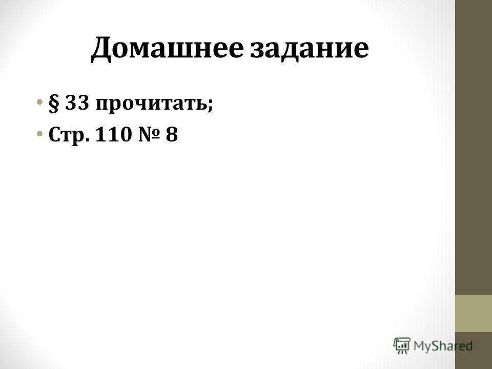 Домашнее задание § 33 прочитать; Стр. 110 8