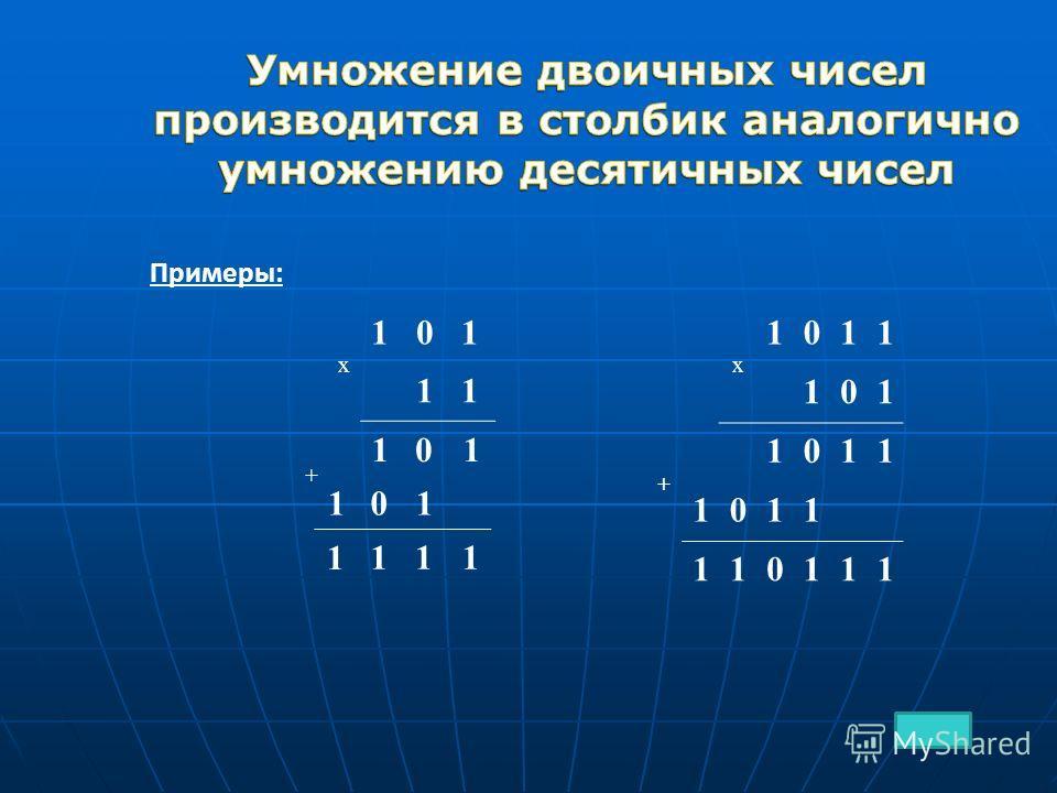 x 101 11 x 1011 101 + 1011 1011 110111 Примеры: 101 101 111 1 +