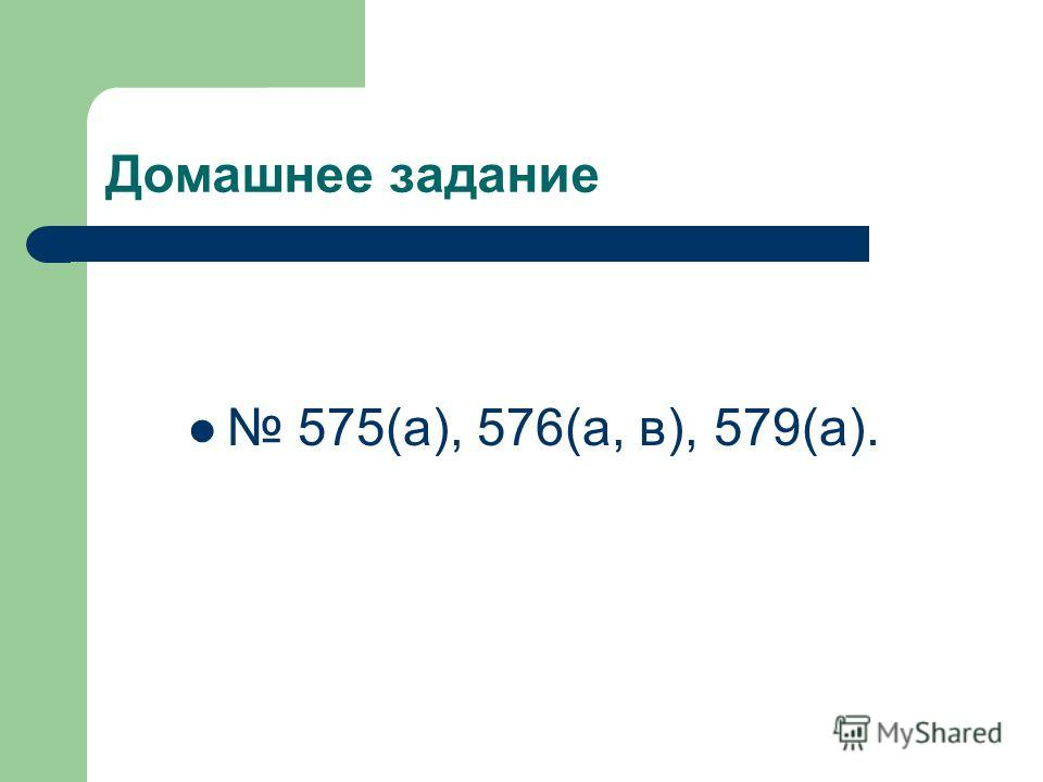Домашнее задание 575(а), 576(а, в), 579(а).