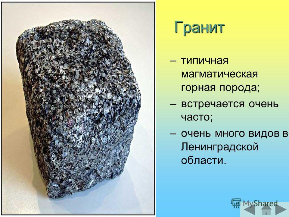 Гранит –типичная магматическая горная порода; –встречается очень часто; –очень много видов в Ленинградской области.