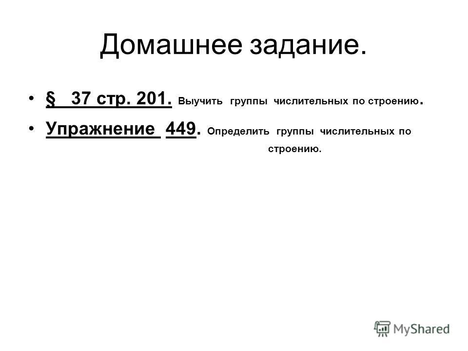 Домашнее задание. § 37 стр. 201. Выучить группы числительных по строению. Упражнение 449. Определить группы числительных по строению.