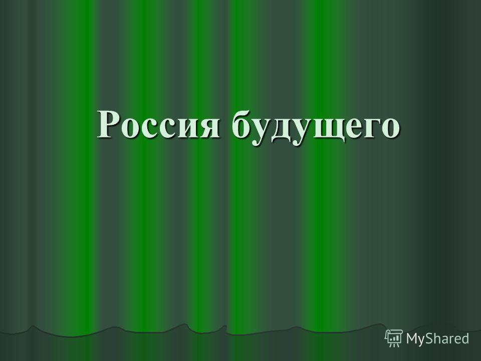 Россия будущего