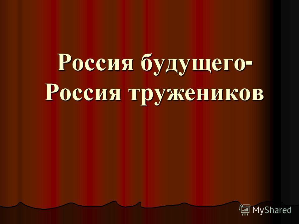 Россия будущего - Россия тружеников