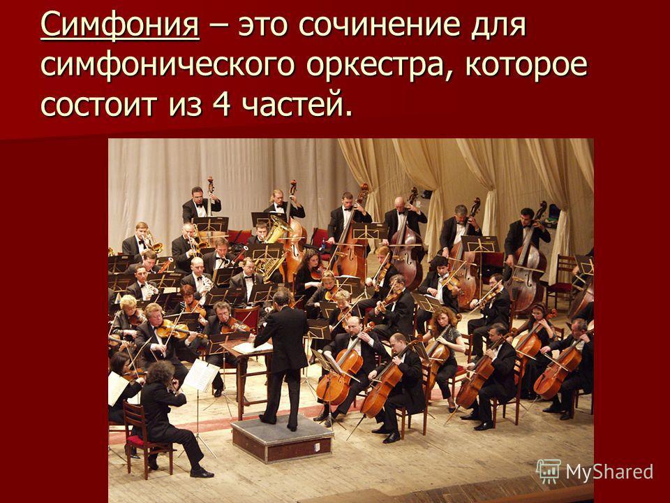 Симфония – это сочинение для симфонического оркестра, которое состоит из 4 частей.