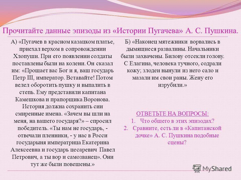 П рочитайте данные эпизоды из «Истории Пугачева» А. С. Пушкина. А) «Пугачев в красном казацком платье, приехал верхом в сопровождении Хлопуши. При его появлении солдаты поставлены были на колени. Он сказал им: «Прощает вас Бог и я, ваш государь Петр