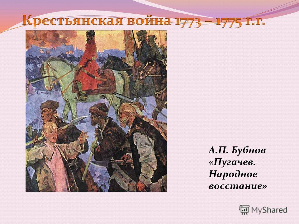 А.П. Бубнов «Пугачев. Народное восстание»