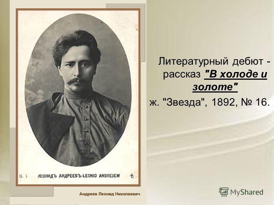 Литературный дебют - рассказ В холоде и золоте ж. Звезда, 1892, 16.