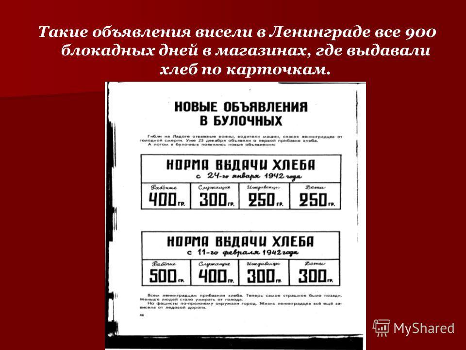 Такие объявления висели в Ленинграде все 900 блокадных дней в магазинах, где выдавали хлеб по карточкам.