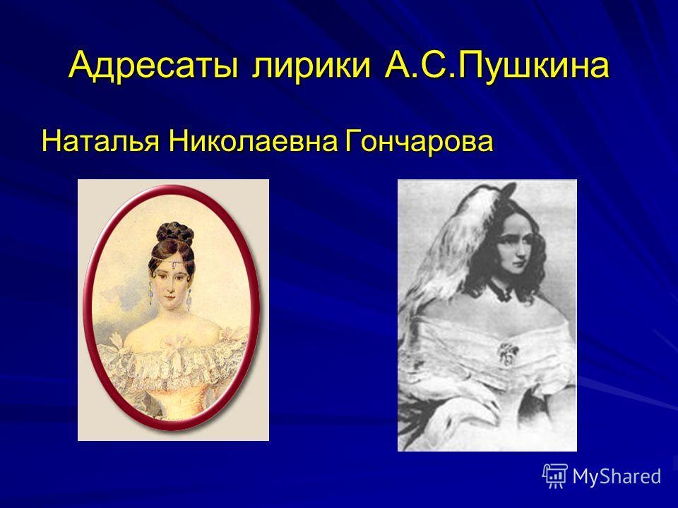 Адресаты лирики А.С.Пушкина Наталья Николаевна Гончарова
