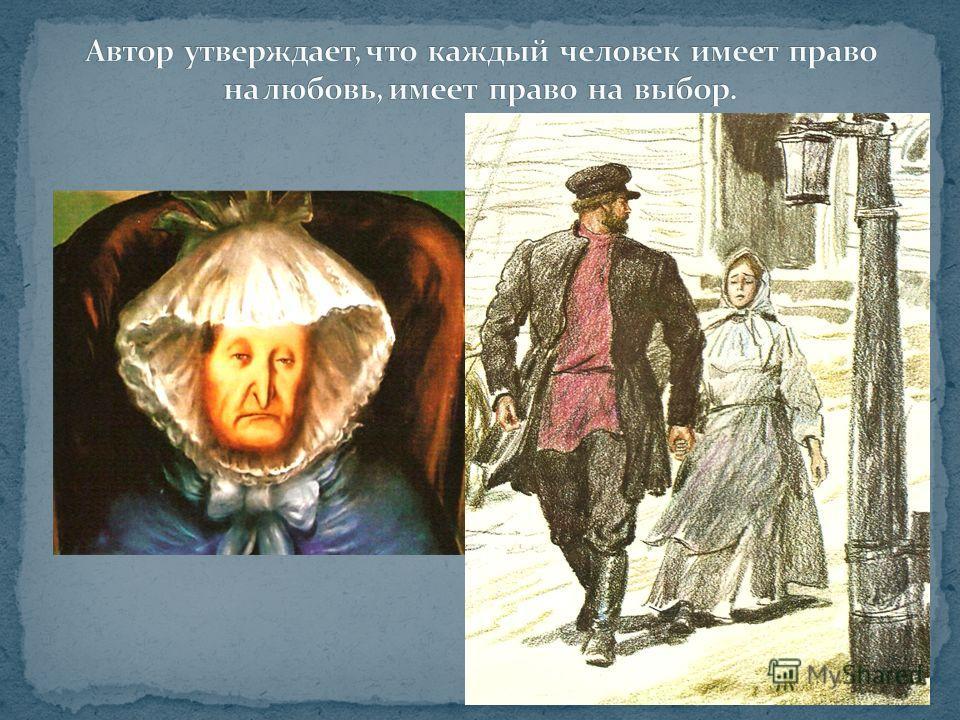 Возможно, что Герасим привязался к Татьяне, потому что она была так же бессловесна, как и он.