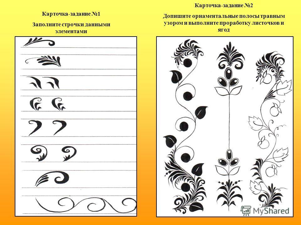 Рисование узора в полосе из веток с листочками образцы.