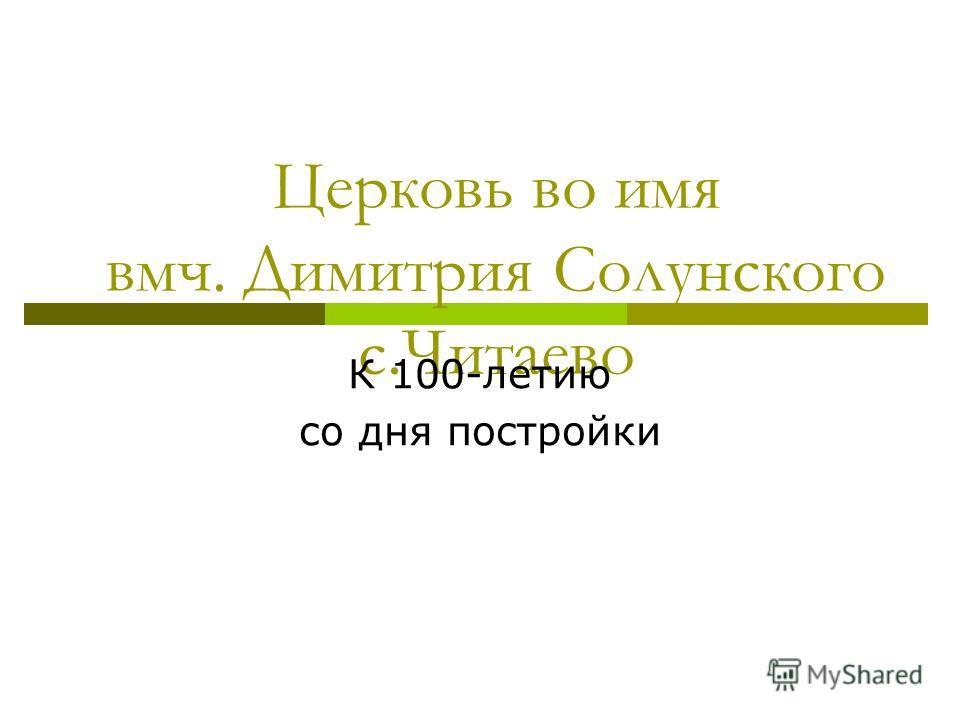 Церковь во имя вмч. Димитрия Солунского с.Читаево К 100-летию со дня постройки