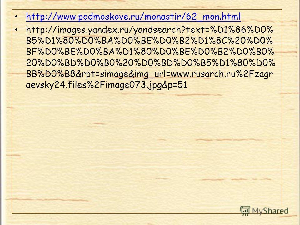 http://www.podmoskove.ru/monastir/62_mon.html http://images.yandex.ru/yandsearch?text=%D1%86%D0% B5%D1%80%D0%BA%D0%BE%D0%B2%D1%8C%20%D0% BF%D0%BE%D0%BA%D1%80%D0%BE%D0%B2%D0%B0% 20%D0%BD%D0%B0%20%D0%BD%D0%B5%D1%80%D0% BB%D0%B8&rpt=simage&img_url=www.r