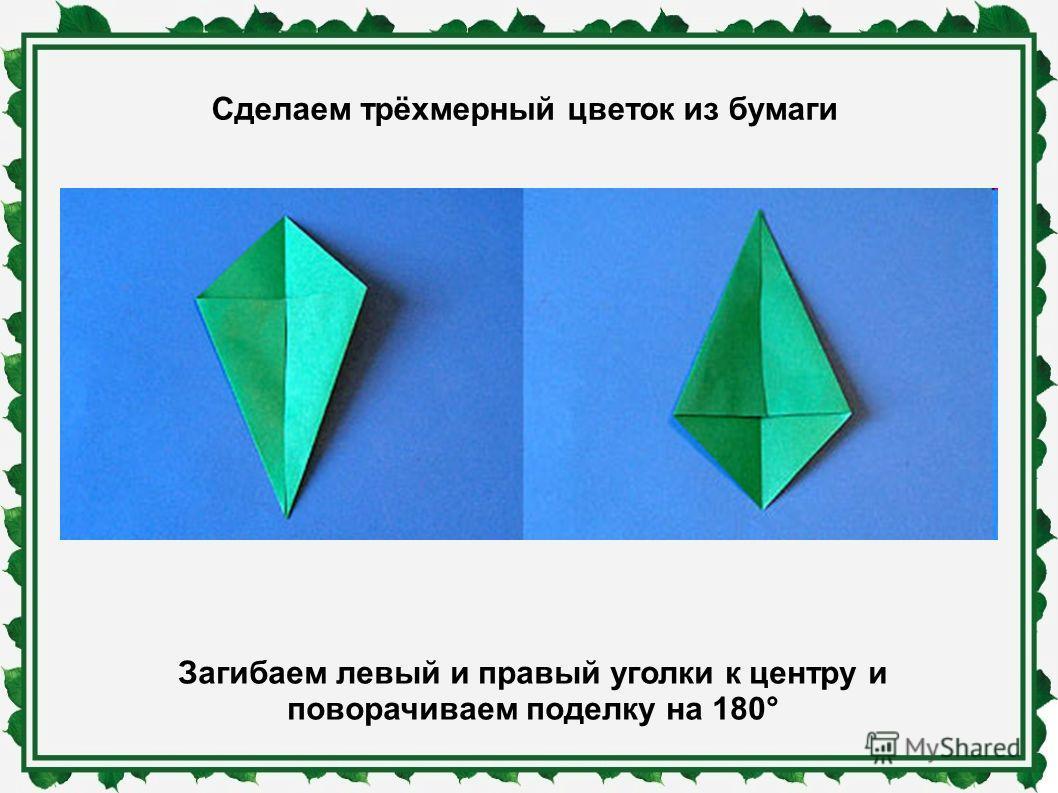 Сделаем трёхмерный цветок из бумаги Загибаем левый и правый уголки к центру и поворачиваем поделку на 180°