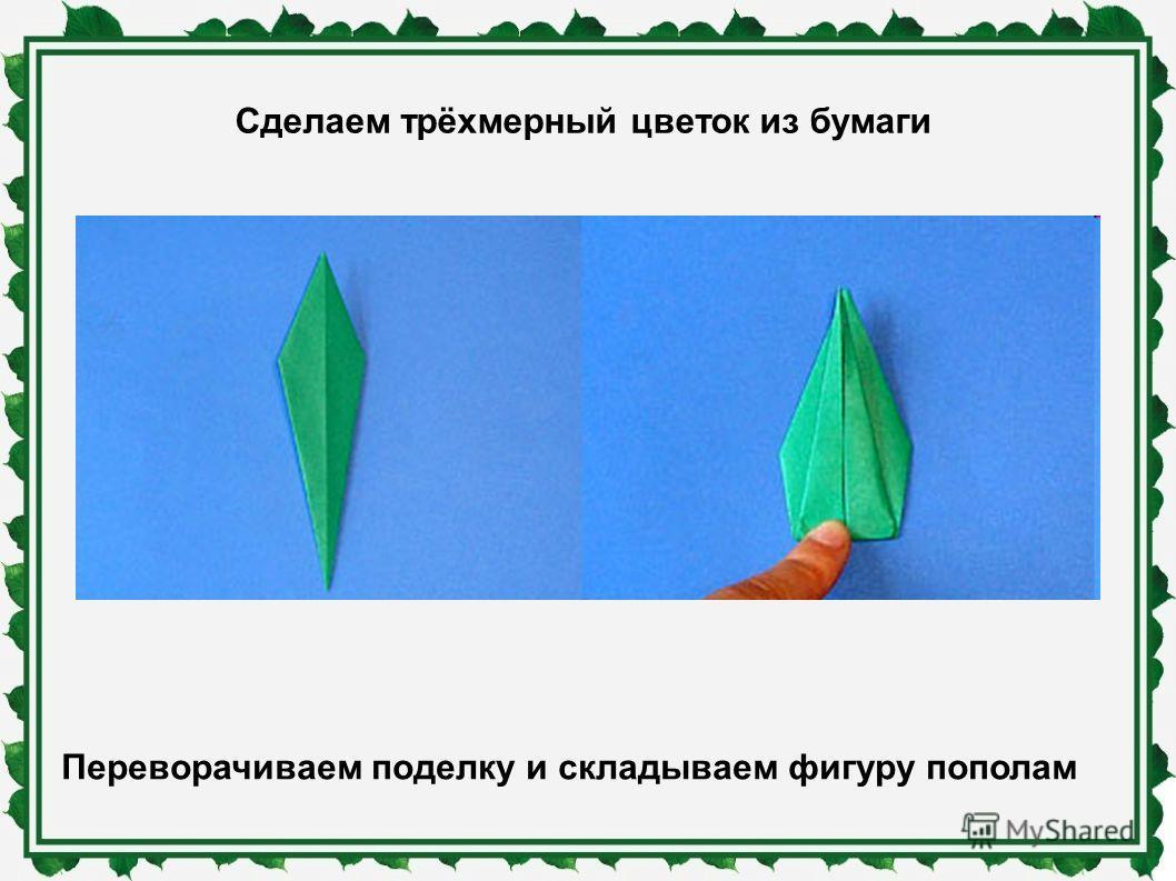 Сделаем трёхмерный цветок из бумаги Переворачиваем поделку и складываем фигуру пополам