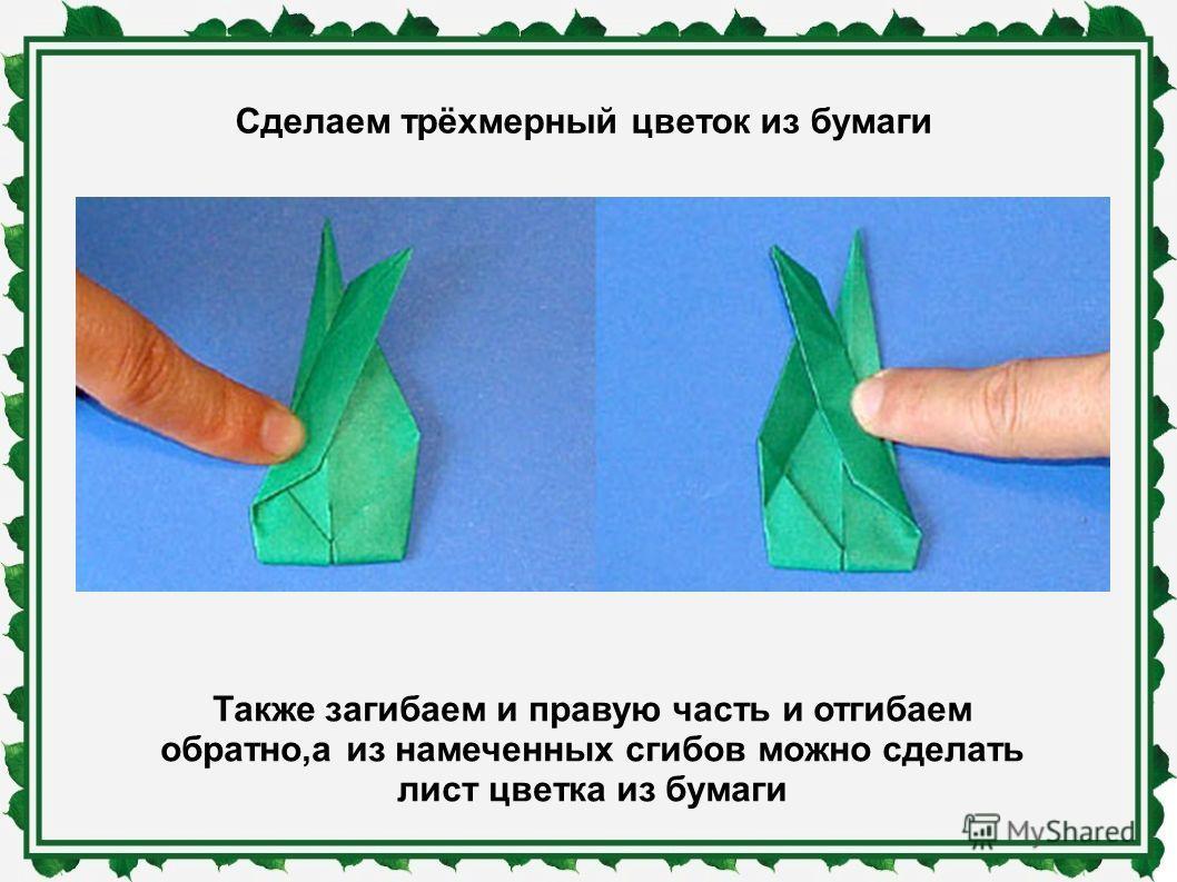 Сделаем трёхмерный цветок из бумаги Также загибаем и правую часть и отгибаем обратно,а из намеченных сгибов можно сделать лист цветка из бумаги