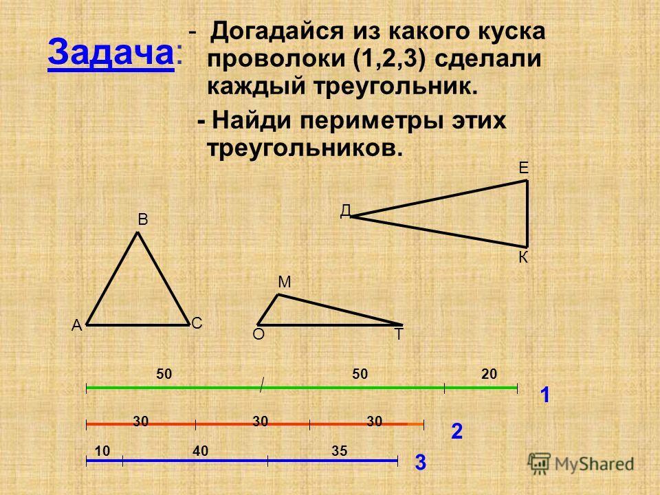 Контрольные вопросы Всякий ли равнобедренный треугольник будет равносторонним треугольником? Всякий ли равносторонний треугольник будет равнобедренным?