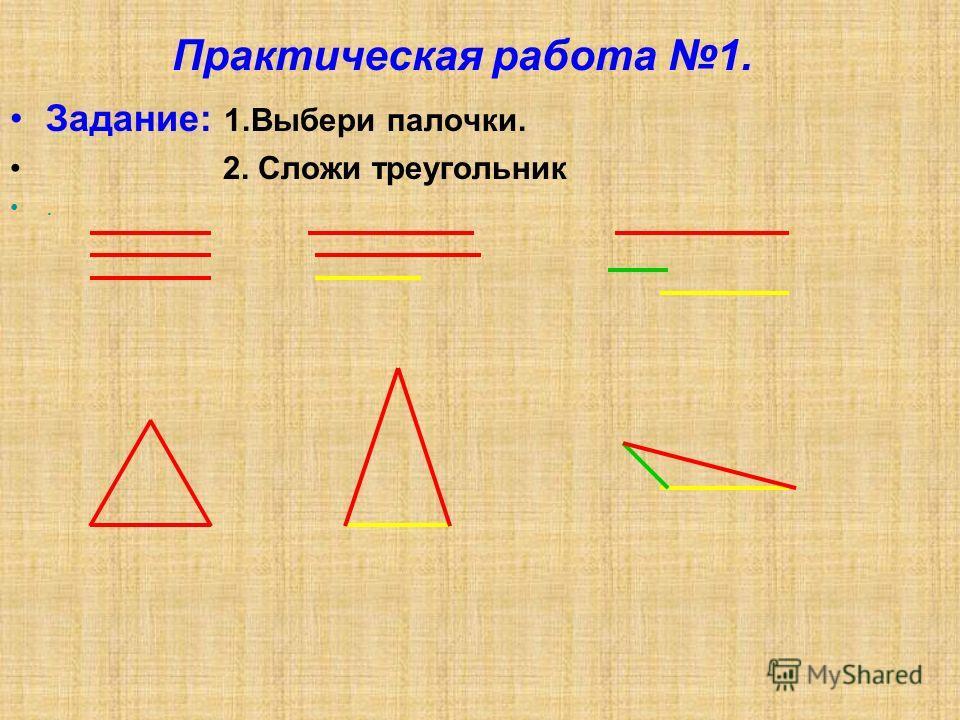 Цель урока: расширить знания о треугольнике и научиться различать треугольники по его сторонам