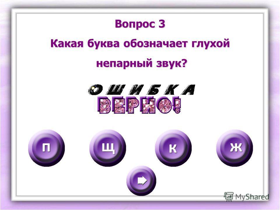 Вопрос 2 Какая буква обозначает звонкий непарный звук? непарный звук? п ж д р
