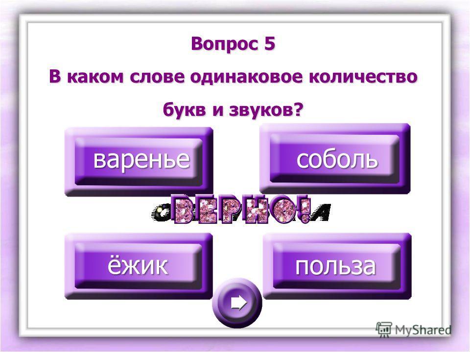 Вопрос 4 Какое слово нельзя переносить? почка листок шторм кресло