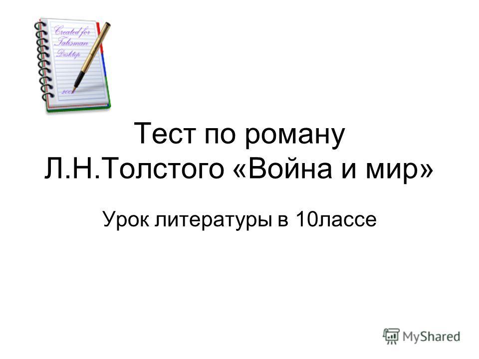 Роману л н толстого война и мир урок