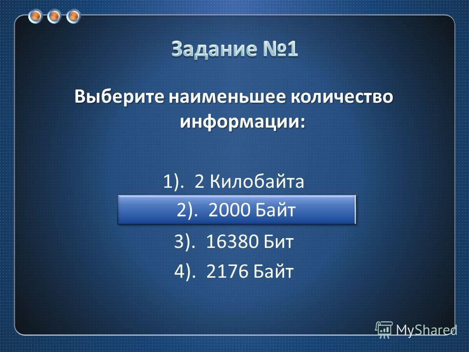 Выберите наименьшее количество информации : 1). 2 Килобайта 2). 2000 Байт 3). 16380 Бит 4). 2176 Байт 2). 2000 Байт