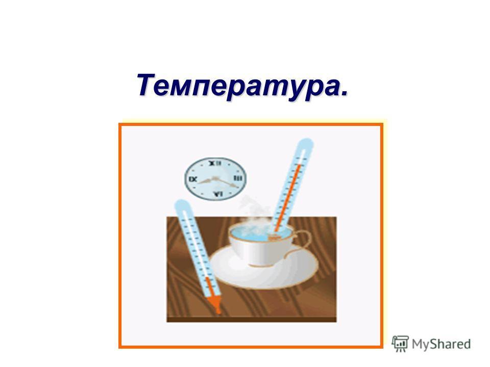 Температура.