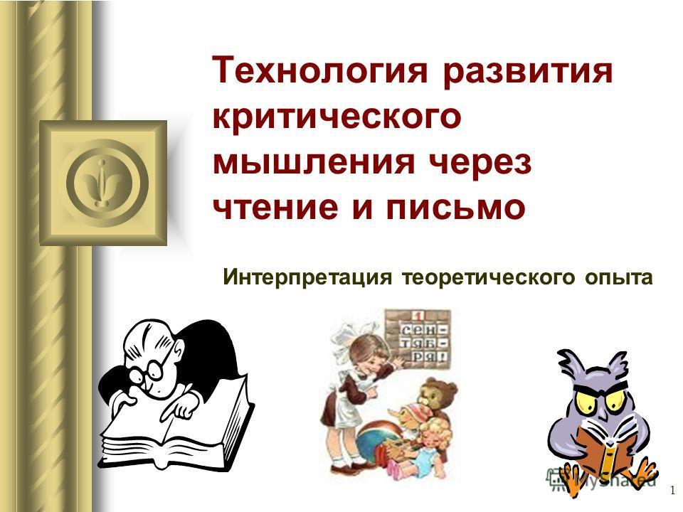 1 Технология развития критического мышления через чтение и письмо Интерпретация теоретического опыта