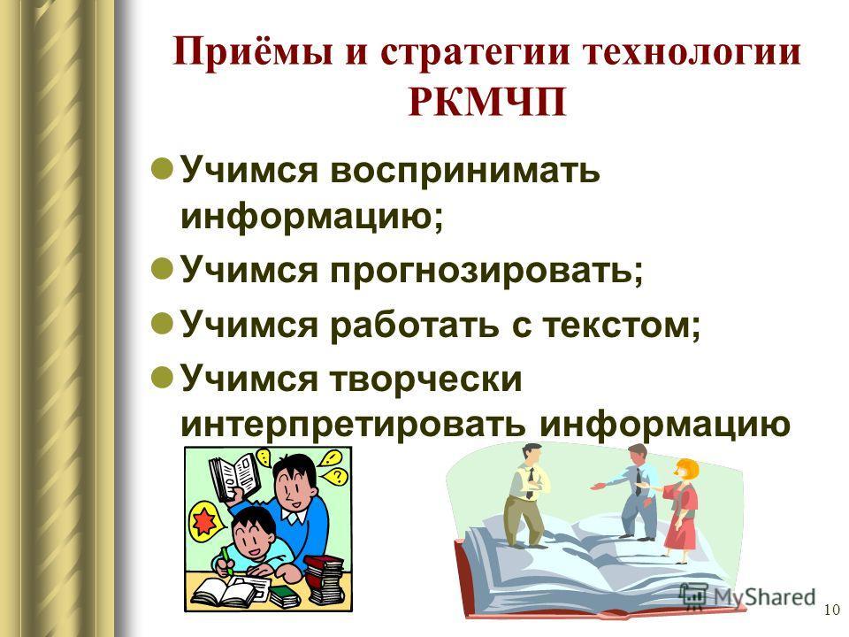 10 Приёмы и стратегии технологии РКМЧП Учимся воспринимать информацию; Учимся прогнозировать; Учимся работать с текстом; Учимся творчески интерпретировать информацию