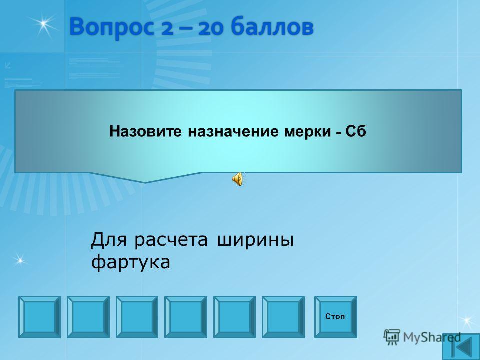 Вопрос 2 – 20 баллов Стоп Для расчета ширины фартука Назовите назначение мерки - Сб