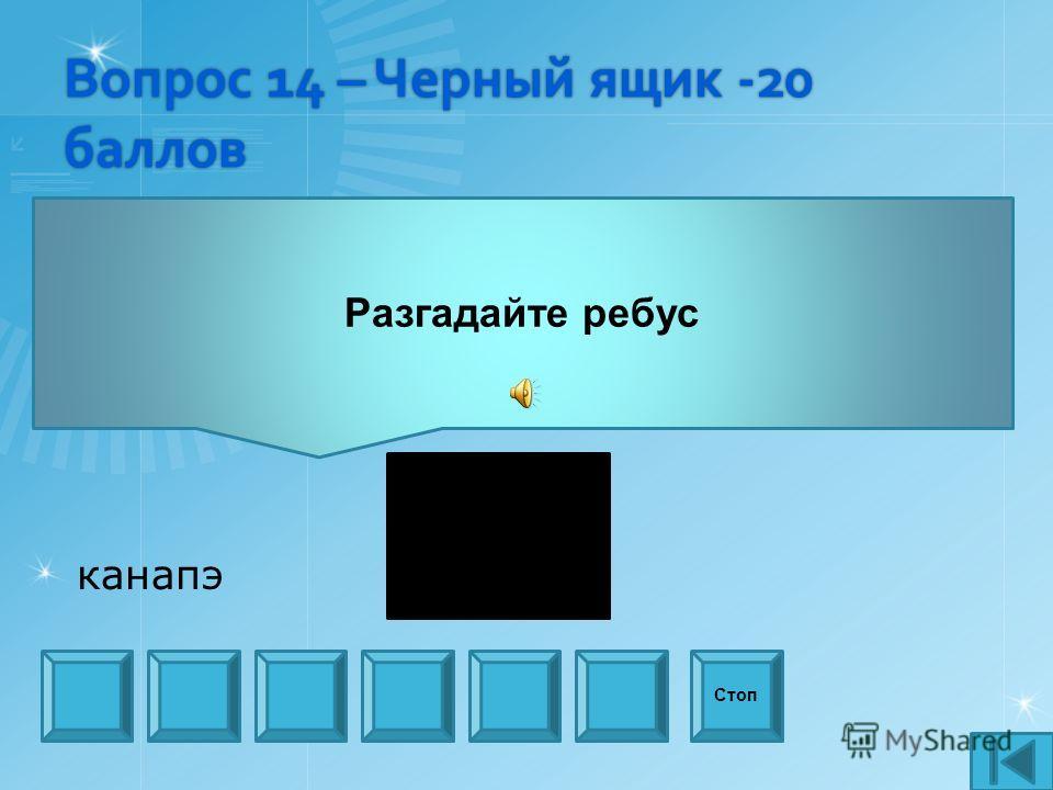 Вопрос 14 – Черный ящик -20 баллов Разгадайте ребус Стоп канапэ