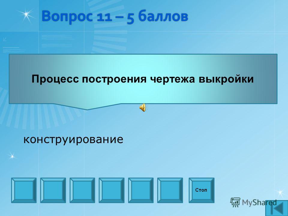 Вопрос 11 – 5 баллов Процесс построения чертежа выкройки Стоп конструирование