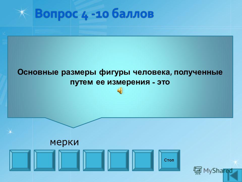 Вопрос 4 -10 баллов Основные размеры фигуры человека, полученные путем ее измерения - это Стоп мерки
