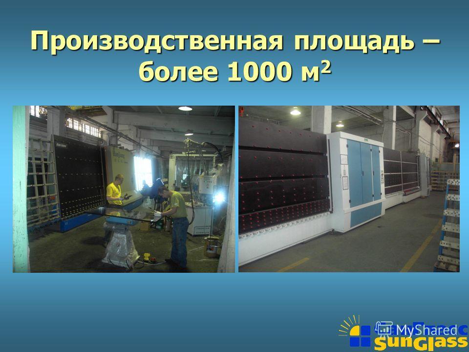 Производственная площадь – более 1000 м 2