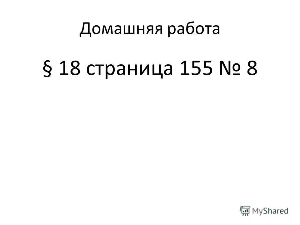 Домашняя работа § 18 страница 155 8