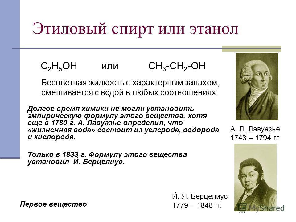 Этиловый спирт или этанол С 2 Н 5 ОН или СН 3 -СН 2 -ОН Бесцветная жидкость с характерным запахом, смешивается с водой в любых соотношениях. Долгое время химики не могли установить эмпирическую формулу этого вещества, хотя еще в 1780 г. А. Лавуазье о